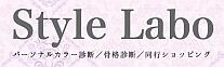 スタイルラボ Style Labo 中野万由子