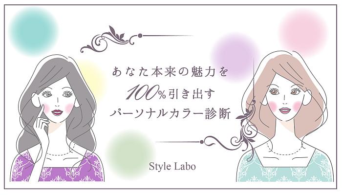 パーソナルカラー診断 StyleLabo
