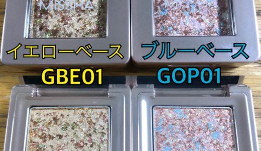 ミシャの日本限定アイシャドウをイエベ・ブルベ毎に検証!